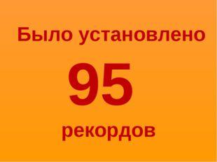 Было установлено 95 рекордов