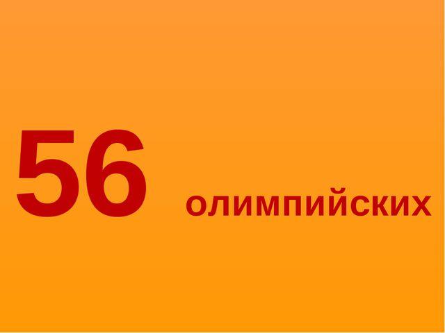 56 олимпийских