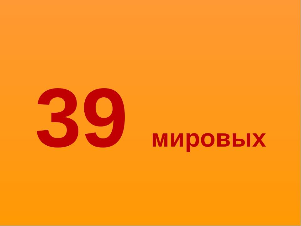 39 мировых