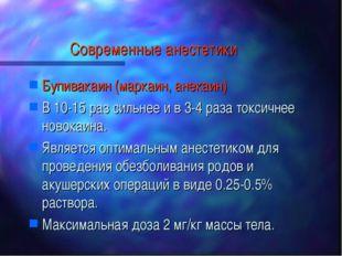Современные анестетики Бупивакаин (маркаин, анекаин) В 10-15 раз сильнее и в