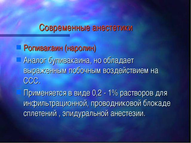 Современные анестетики Ропивакаин (наролин) Аналог бупивакаина, но обладает в...