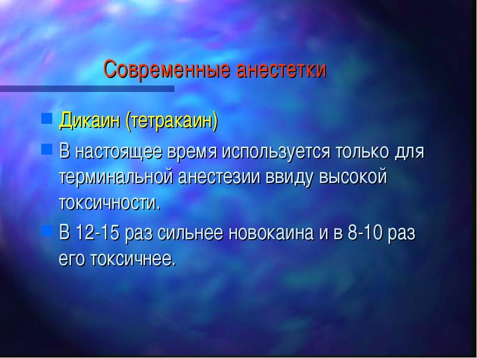 Современные анестетки Дикаин (тетракаин) В настоящее время используется тольк...