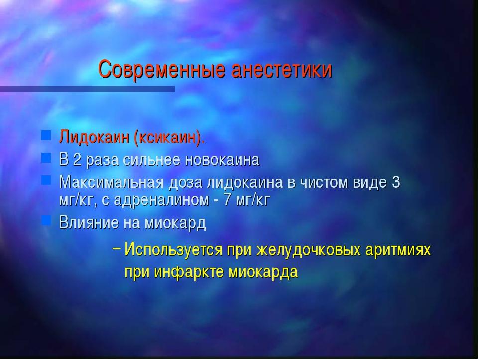 Современные анестетики Лидокаин (ксикаин). В 2 раза сильнее новокаина Максима...
