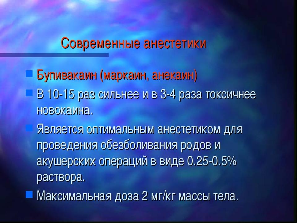 Современные анестетики Бупивакаин (маркаин, анекаин) В 10-15 раз сильнее и в...