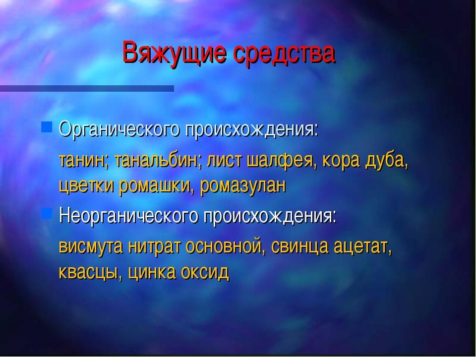 Вяжущие средства Органического происхождения: танин; танальбин; лист шалфея,...