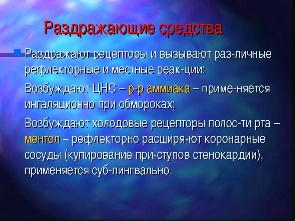 Раздражающие средства Раздражают рецепторы и вызывают раз-личные рефлекторные...