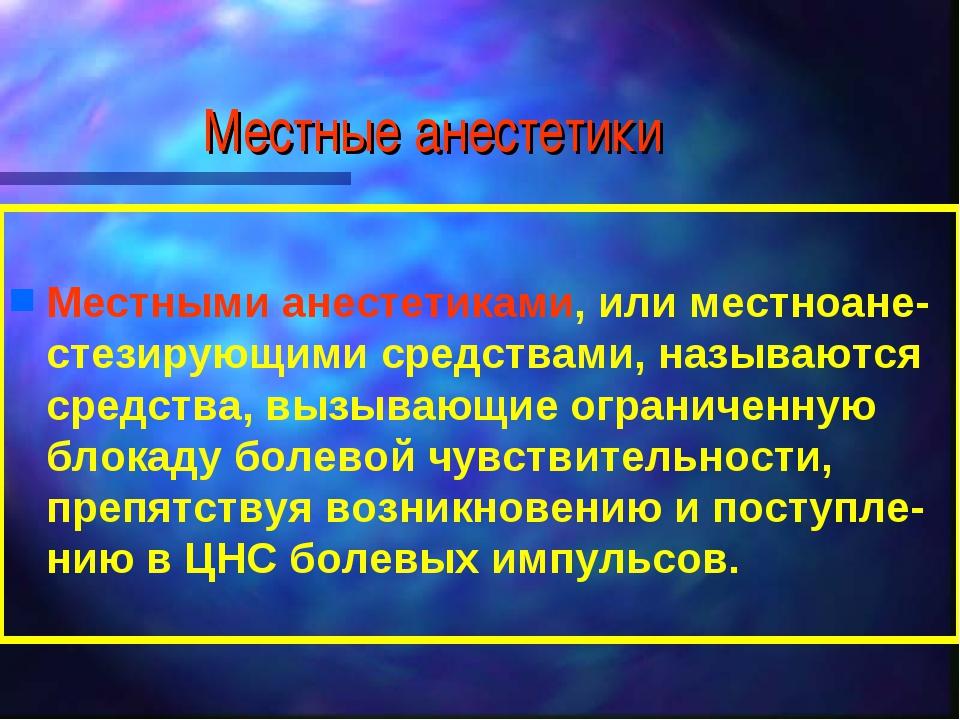 Местные анестетики Местными анестетиками, или местноане-стезирующими средства...