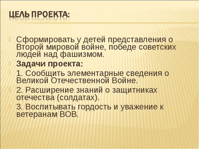 Сформировать у детей представления о Второй мировой войне, победе советских л...