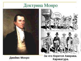 Доктрина Монро Джеймс Монро За что борется Америка. Карикатура.