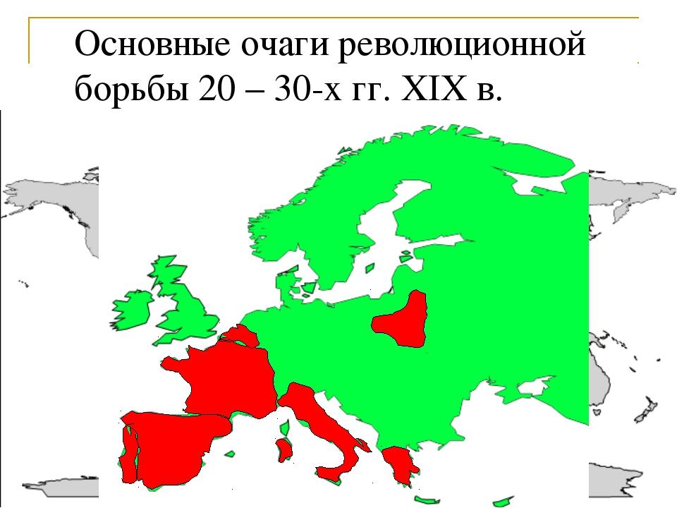 Основные очаги революционной борьбы 20 – 30-х гг. XIX в.