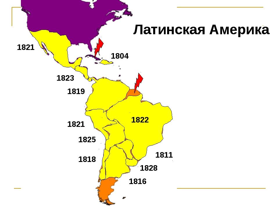 1804 1811 1816 1818 1819 1821 1821 1825 1823 1822 1828 Латинская Америка