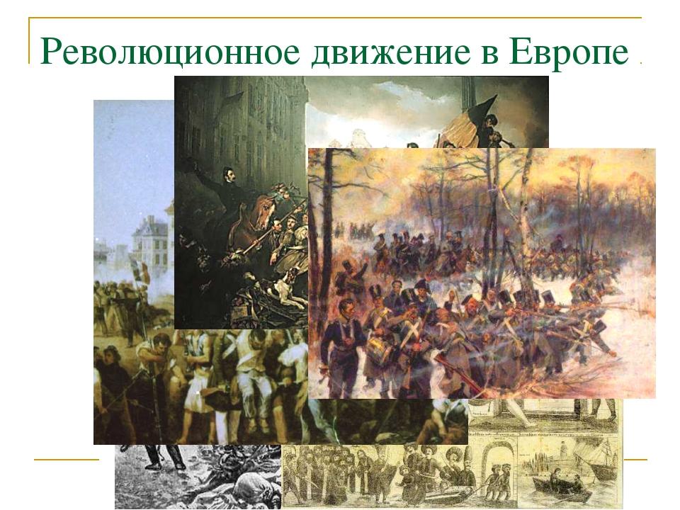 Революционное движение в Европе