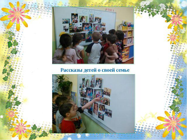Рассказы детей о своей семье