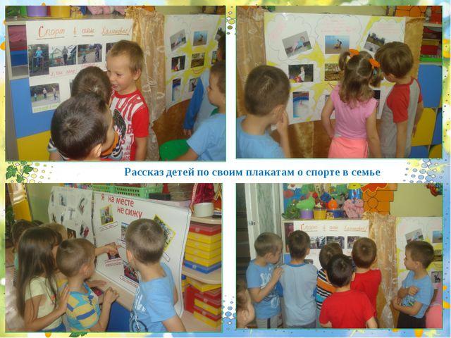 Рассказ детей по своим плакатам о спорте в семье