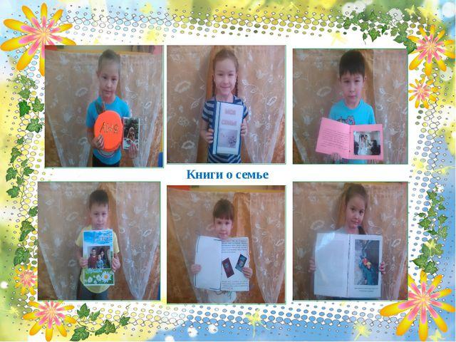 Книги о семье