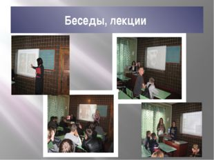 Беседы, лекции