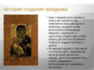 История создания праздника Еще с первобытных времен в искусстве человечества
