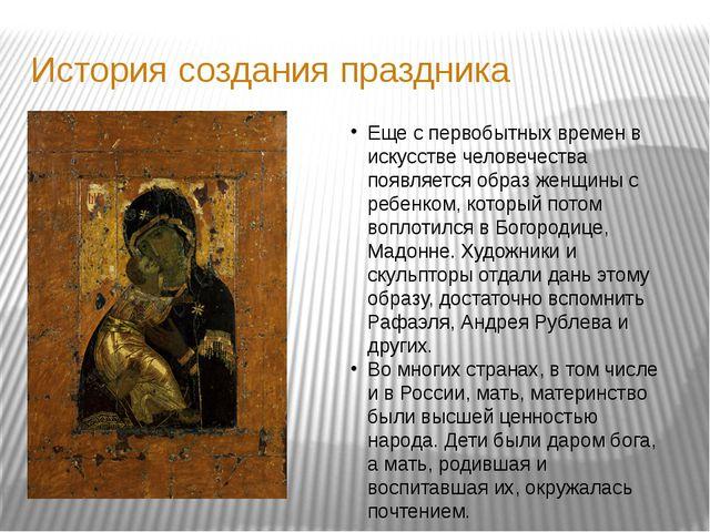 История создания праздника Еще с первобытных времен в искусстве человечества...