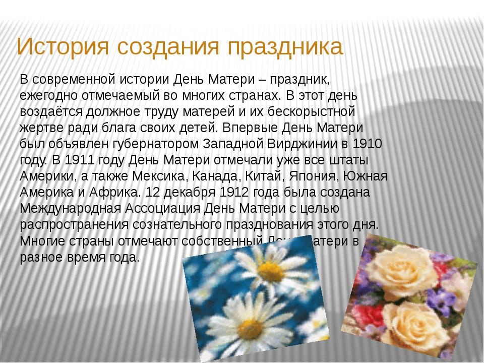 История создания праздника В современной истории День Матери – праздник, ежег...