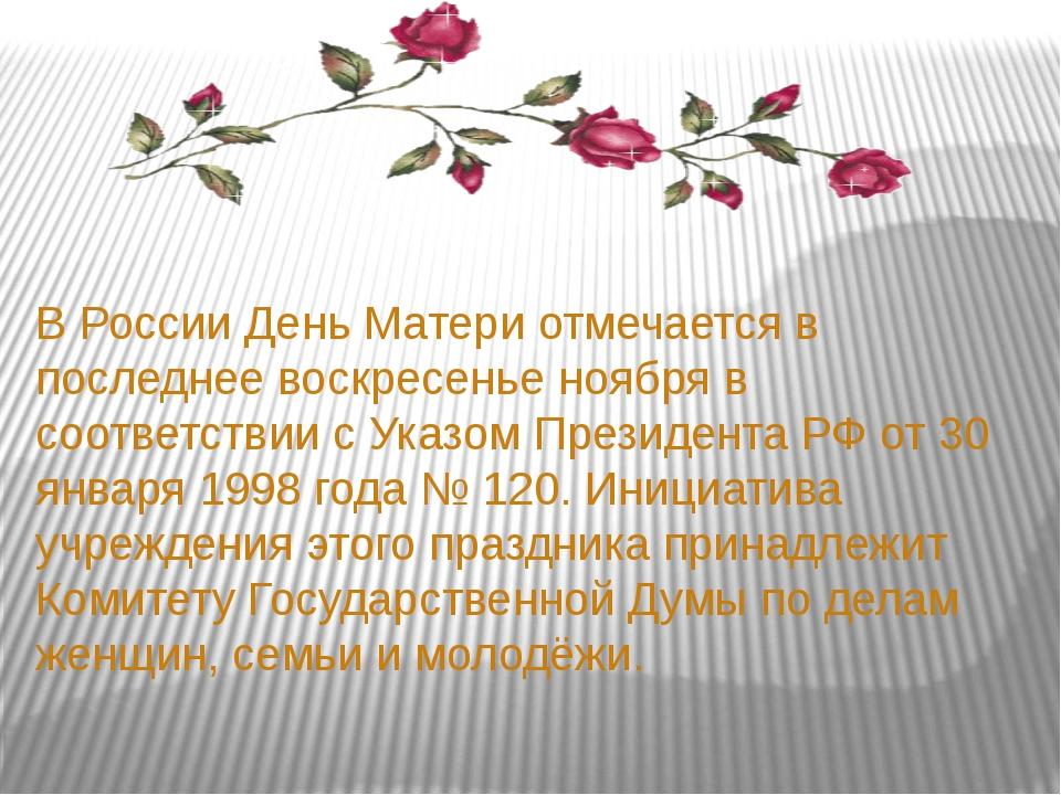 В России День Матери отмечается в последнее воскресенье ноября в соответствии...
