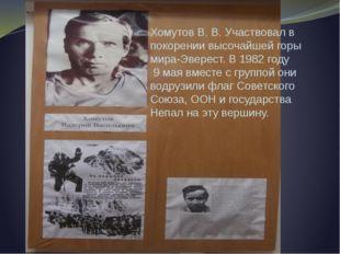 Хомутов В. В. Участвовал в покорении высочайшей горы мира-Эверест. В 1982 год