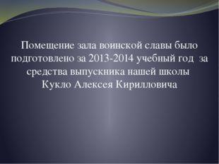 Помещение зала воинской славы было подготовлено за 2013-2014 учебный год за с