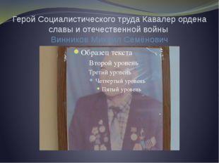 Герой Социалистического труда Кавалер ордена славы и отечественной войны Винн