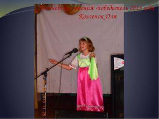Тютчевские чтения -победитель 2013 года Козленок Оля