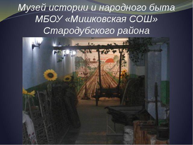 Музей истории и народного быта МБОУ «Мишковская СОШ» Стародубского района