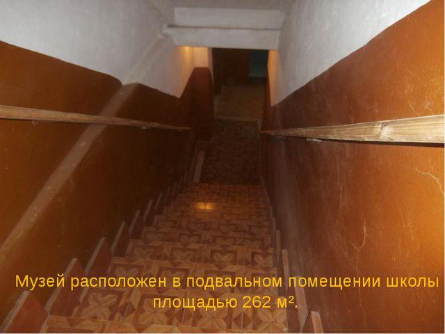 Музей расположен в подвальном помещении школы площадью 262 м².