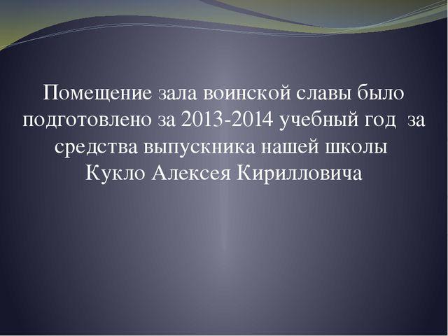 Помещение зала воинской славы было подготовлено за 2013-2014 учебный год за с...