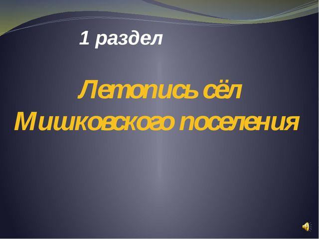1 раздел Летопись сёл Мишковского поселения