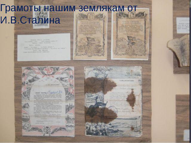 Грамоты нашим землякам от И.В.Сталина