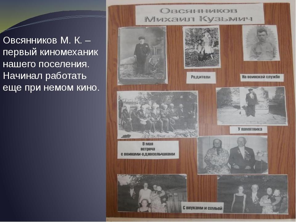 Овсянников М. К. – первый киномеханик нашего поселения. Начинал работать еще...