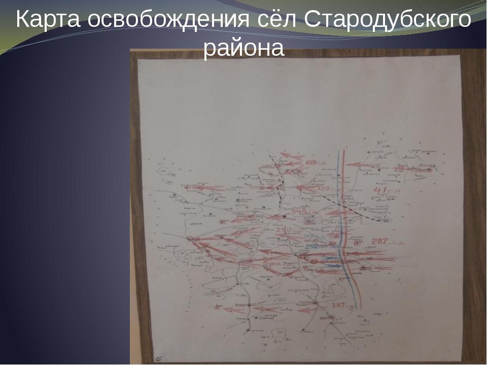 Карта освобождения сёл Стародубского района