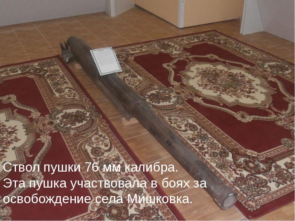 Ствол пушки 76 мм калибра. Эта пушка участвовала в боях за освобождение села...