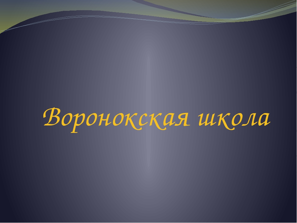 Воронокская школа