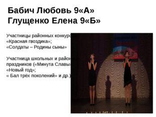 Бабич Любовь 9«А» Глущенко Елена 9«Б» Участницы районных конкурсов «Красная г