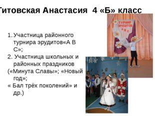 Титовская Анастасия 4 «Б» класс Участница районного турнира эрудитов«А В С»;