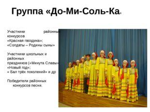 Группа «До-Ми-Соль-Ка» Участники районных конкурсов «Красная гвоздика»; «Солд