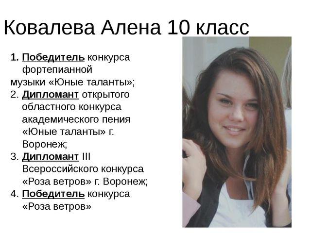 Ковалева Алена 10 класс Победитель конкурса фортепианной музыки «Юные таланты...