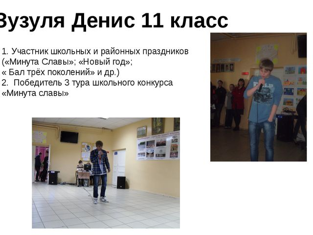 Зузуля Денис 11 класс 1. Участник школьных и районных праздников («Минута Сла...