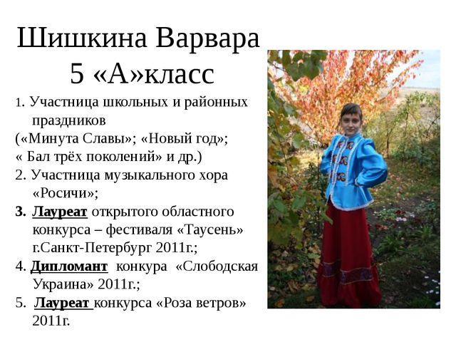 Шишкина Варвара 5 «А»класс 1. Участница школьных и районных праздников («Мину...