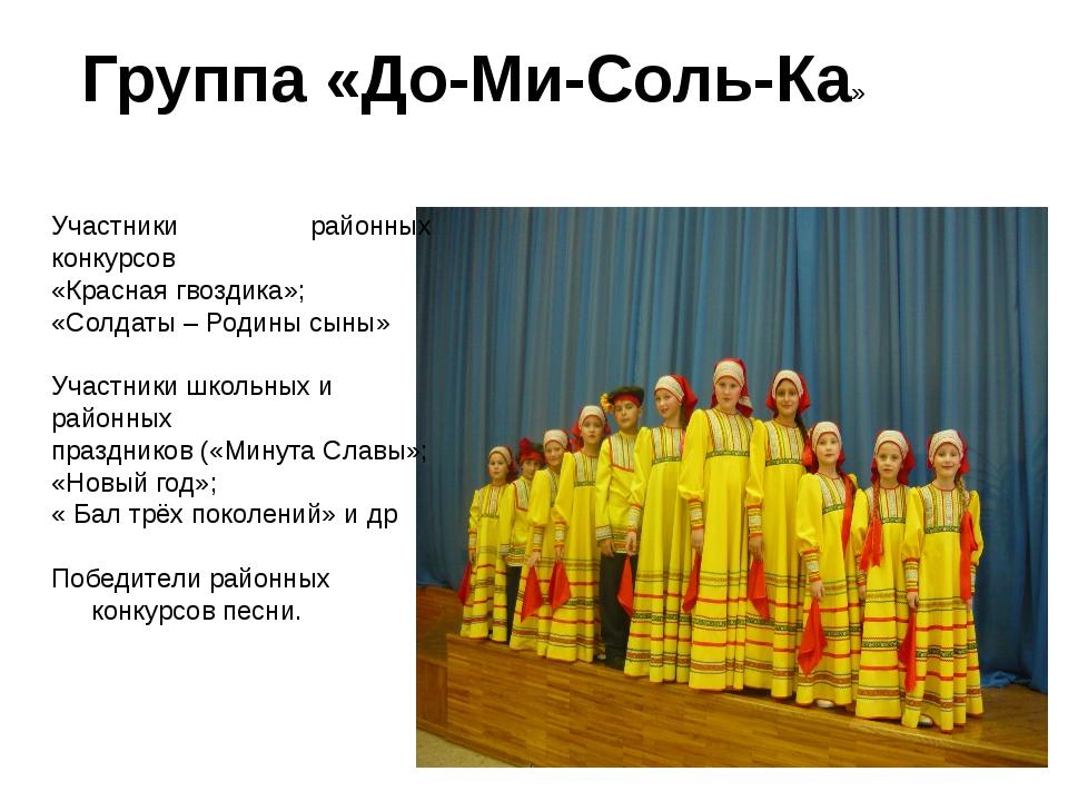 Группа «До-Ми-Соль-Ка» Участники районных конкурсов «Красная гвоздика»; «Солд...
