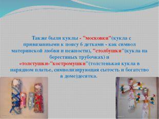 """Также были куклы - """"московки""""(кукла с привязанными к поясу 6 детками - как с"""