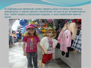 В современных магазинах можно увидеть кукол из самых различных материалов и с