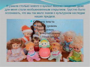Я узнала столько нового о куклах! Многие сведения даже для меня стали необыкн