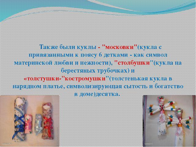 """Также были куклы - """"московки""""(кукла с привязанными к поясу 6 детками - как с..."""