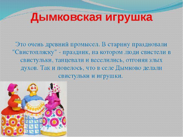 """Дымковская игрушка Это очень древний промысел. В старину праздновали """"Свистоп..."""