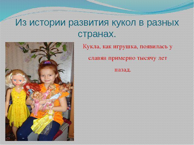 Из истории развития кукол в разных странах. Кукла, как игрушка, появилась у с...